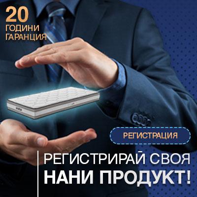 РЕГИСТРИРАЙ НАНИ ПРОДУКТ
